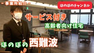 Z_サービス付き高齢者向け住宅ほのぼの西難波_梁川_210527.jpg