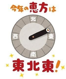 ehoumaki_ehou2019[1].jpg